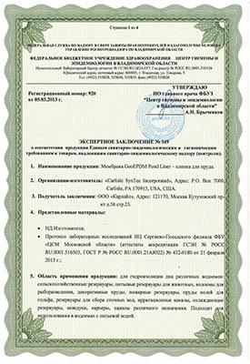 Сертификаты - Cтраница 1 из 4