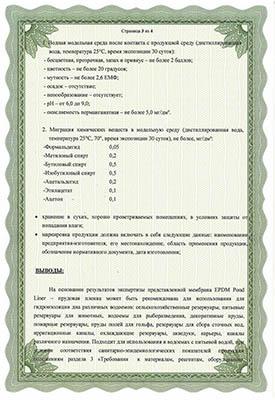 Сертификаты - Cтраница 3 из 4