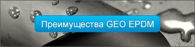 Материалы, GeoEPDM, Geo EPDM, EPDM, epdm мембрана